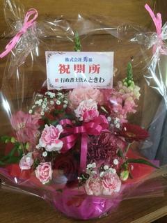 開所祝の花の写真