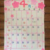 4月のカレンダーの写真