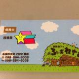 ふぉれすとの名刺の写真